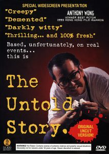 the-untold-story-front